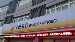 宁波银行2017年净利增长19.5%至93.34亿元