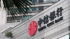 中信银行2017年净利润425亿元 资产总额下降4.27%
