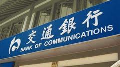 交通银行全年净利润702.2亿 不良贷款率1.50%