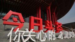 中国消费者报:法律人士建议二次跳转广告纳入监管