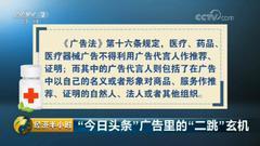 澎湃新闻:今日头条别把二跳当虚假广告的挡箭牌