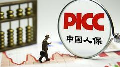 人保集团回A股新进展:招股书预披露更新 净利161亿
