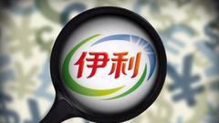 伊利股份:董事长潘刚治疗期间正常主持公司相关工作