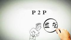 监管层拟调研P2P平台保证保险业务 重点聚焦5大内容