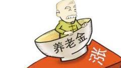 上海等三地试点税延养老险 每人每年最高1.2万额度