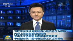 海南拟建自由贸易试验区与自由贸易港(附概念股)