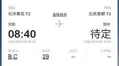 国航回应CA1350因公共安全原因备降郑州:人机安全