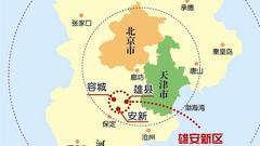 中共中央国务院关于对《河北雄安新区规划纲要》批复(全文)