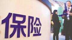险企年报:渤海人寿业绩频现起伏 众诚财险持续亏损