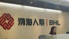 渤海人寿业绩反转:退保金激增23倍 万能险占98.32%