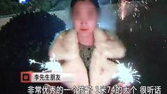 滴滴网约车事件遇害空姐年仅21岁 是家中独生女