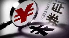 证监会允许外资控股合资券商 业务逐步放开