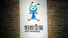 蚂蚁金服的IPO之路还有多远?