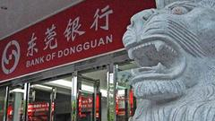东莞银行再度启动回归A股计划 排队银行数量达16家