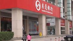 东莞银行时隔十年再战IPO 受困股权分散成最大问题