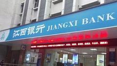 江西银行聘任新行长今年望提交上市申请