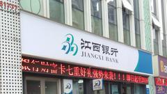 江西银行能否成江西首家上市银行?