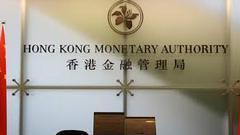 追随美联储加息步伐 香港金管局加息25个基点