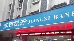 江西银行通过港交所聆讯 总资产4000亿开始全球招股