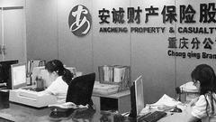 安诚财险收监管函:6个月不得新增部分委托投资业务