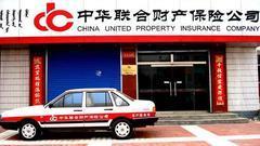 中华联合财险收监管函:6个月内不得新增股权投资业务