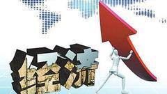 经济日报:中国经济仍处于一轮周期上升阶段