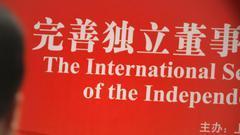 银保监会印发《保险机构独立董事管理办法》(全文)
