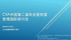 CIIA中国2018年会在北京、上海、深圳三地同时举行(附议程)