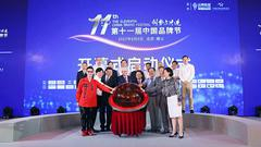 打造成都品牌新名片 第十二届中国品牌节助力前行