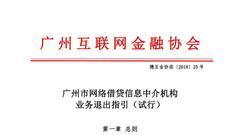 广州互金协会发布网贷退出指引 提三条清盘兑付建议