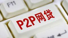 刘新宇:能兑付六七成本金已属优秀 网贷投资者要冷静