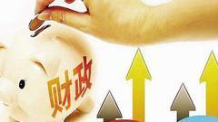 2.坚持实施积极财政政策和稳健货币政策