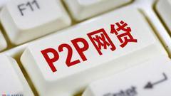 中国东方总裁邓智毅:分类施策探索P2P风险化解