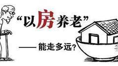 卖掉房子养老你愿意吗?