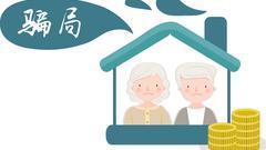 正视质疑以房养老 全面扩围可行且必要
