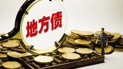 刘俏评前7月经济数据:地方债务问题在于资金使用效率
