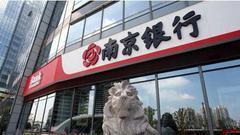南京银行上半年净利润增速17.10% 核心一级资本承压