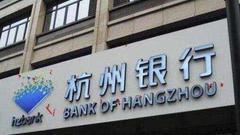 杭州银行:上半年净利同比增2成 拟10亿设立资管公司