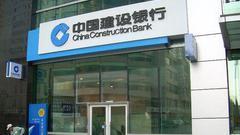 建设银行上半年净利润1470亿元 同比增长6.3%