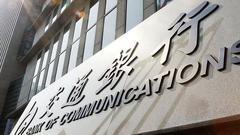 交通银行上半年净利407.71亿元 获证金近3亿股增持