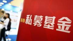 洪磊:私募股权基金领域存在四个比较突出问题