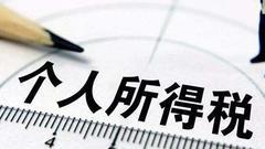中华人民共和国个人所得税法(全文)
