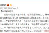 周立波声援刘强东:他不会是那样的人 除非我看走眼