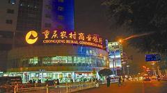 重庆农商行:上半年净利润48.36亿元 同比增长5.26%