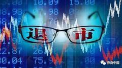 中弘股份称不存在利用信披影响市场情形