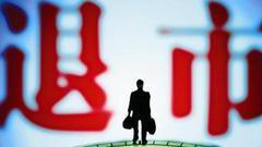 中弘股份上半年亏损13.26亿元 房地产业务面临困境
