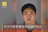 美国警方:刘强东案若证据充足就起诉 我们为什么要道歉?