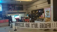 星美千名员工讨薪记:拉横幅堵门罢工 癌症员工等续命