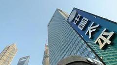 中国太平换新帅:保费利润两重天 继任者将迎接挑战