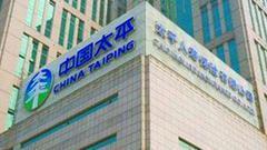 上半年保险业高层调整频繁 中国太平迎来新任掌舵人